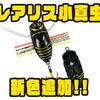 【DUO】小型甲虫をモチーフにしたルアー「レアリス小真虫」に新色追加!