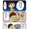 動物漫画:No.5 悪臭