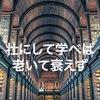 『華氏451度』,レイ・ブラッドベリ 〜 読後レビュー 〜