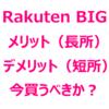 【Rakuten BIG(楽天ビッグ) メリット/デメリット/長所/欠点/レビュー/口コミ】フロントカメラが見えない、バッテリー持ちが良い、microSDが256GBまで、など。メーカーは、ZTE
