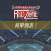 チューンイベ「RED ZONE」お疲れ様でした~!4Luxury最高!