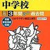 世田谷学園中学校、2/24(土)開催の入試報告会の予約を学校HPで受付中!