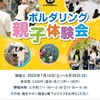 親子体験会7/18(土)よりスタート!