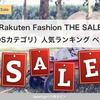 【Rakuten Fashion THE SALE】楽天ファッション(KIDSカテゴリ)人気ランキング ベスト3