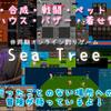 海木日記000: n度目の、はじめてのシーツリー