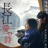 「長江 愛の詩」(2018公開)