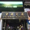 海外初心者に香港を勧める理由