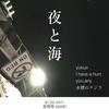 """9月23日 - yukue presents """"夜と海"""""""