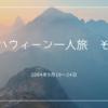 【旅行記その10】プラハウィーン女一人旅<回想編>