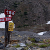 十勝岳の看板