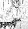 【漫画】ベイビィ★LOVE ~ 一途な主人公のススメ ~