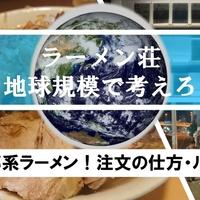 【関西で二郎系ラーメン】「ラーメン荘 地球規模で考えろ」に行ってきた!【注文の仕方/入店前/ルール】