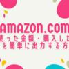 【今年ももう終盤】Amazonに使った金額・購入した商品を簡単に出力する方法