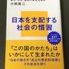 小熊英二著『日本社会のしくみ』を読みました。