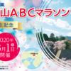 第40回丹波篠山ABCマラソンは中止に。私の19-20シーズンも終了