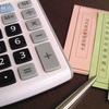 消費税❿%上がるって1割ですぞ!買い物意欲は落ちるのではないか?