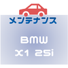 【BMW X1】ドライブレコーダー取り付け(手順あり)