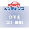 【BMW X1】ACC電源の確保(手順あり)