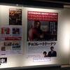 感想日記エントリーで振り返る2015年の映画館鑑賞履歴