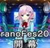 祝☆ティラノゲームフェス2018開幕!