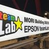 チームLab MORI Building DIGITAL ART MUSEUMに行きました。再現性に未来を感じました。