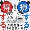 『話し方で 損する人 得する人』  五百田達成