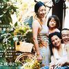 第71回カンヌ国際映画祭 最高賞パルム・ドール受賞 ◆ 「万引き家族」
