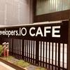 Developers.IO CAFEに行ってみた話。