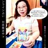 【オンライン鑑定】5月20日 魔女☆Maison西友ひばりヶ丘店【当日予約OK】