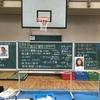 256.学習公開・初等教育研修会