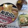カップ麺、チキンバーガー、ポテトサラダ 【低コストランチシリーズ】