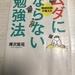 【書評】樺沢紫苑さんの「ムダにならない勉強法」を要約!圧倒的な自己成長を実現するために圧倒的なアウトプットを!