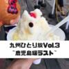 九州ひとり旅Vol.3~鹿児島編ラスト~