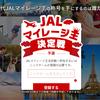 「JALマイレージ王決定戦」は、巧妙なWebマーケティング戦略だった!