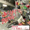 【GR姫路】2020年初登りはGR姫路で!
