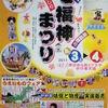 ポスター展/9月~ほか
