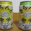 きちんと果実(レモン・グレープフルーツ)のレビュー