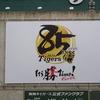 【変わりゆく・甲子園球場の今】(2019年12月31日)