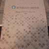 Alexaデザインガイドの本は他のプラットフォームでも応用できる