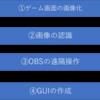 【ポケモン剣盾配信ツール作成】8世代で技選択隠すツールの作成の進捗