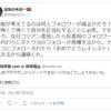 日本人ヘイトのサンプル**涅槃の今日(@iitaikoto1u)