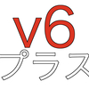 インターネット回線が遅い!v6プラスがおすすめ