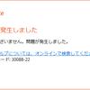 office2013でエラー → 入れ直し