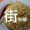 【大阪 おすすめ町中華】お一人様OKなチャーハンのおいしい中華料理屋まとめ