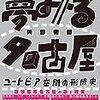通勤電車で読む『夢みる名古屋』。左翼版のブラタモリというかディストピア名古屋の形成を近代都市計画・モータリゼイション・ジェントリフィケイションの線で読み解く。