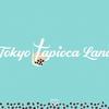 東京タピオカランドとは!!!?