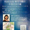 行ってきました。宮澤典子先生講演「Noricoda 老ろう親のドタバタ介護」