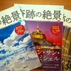 【ウユニ塩湖】週刊奇跡の絶景創刊号290円がお買い得