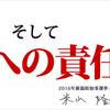 新潟知事選 米山氏当選 原発再稼働NO!