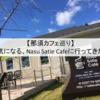 【那須カフェ巡り】気になる、Nasu Satie Cafeに行ってみた!